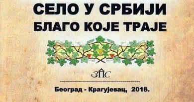 """Promocija knjige """"Selo u Srbiji – blago koje traje"""""""